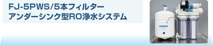 FJ-415/4本フィルターアンダーシンク型RO浄水システム \149,000