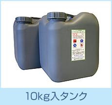 10kg入タンク